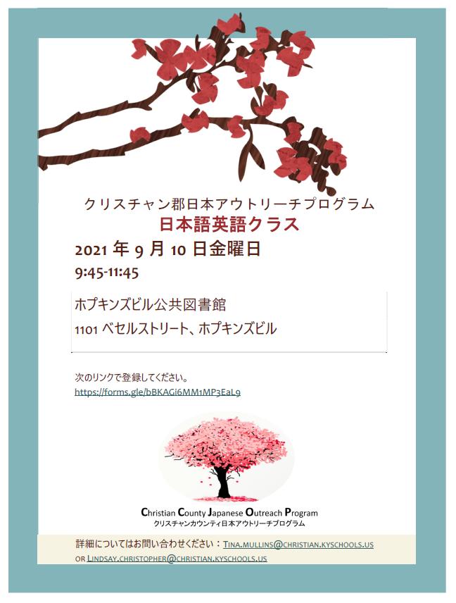 Japanese Class Translated